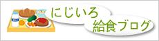 にじいろ給食ブログ