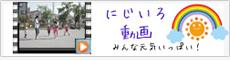 にじいろ動画