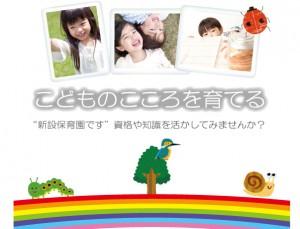 nijiiro-kyuujin_20130922_01